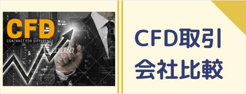 CFD取引会社比較
